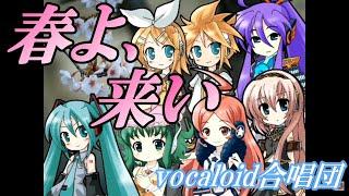 【VOCALOID2合唱団】春よ、来い【松任谷由実】(Remix)