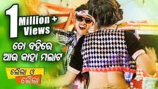 Best Comedy Scene New Odia Film Laila O Laila To Bahi Re Aau Kaha Malat Sarthak Music