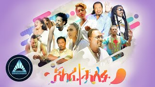 Various Artists - Alefe Halifu | አለፈ ሓሊፉ - New Ethiopian Music 2018