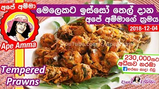 Sri lankan Apé Amma's Tempered Prawns