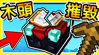 Minecraft 蝦毀 !? 使用【木稿】簡單破壞【黑曜石道具】 !! | 麥塊 10 種超冷門小知識 !!