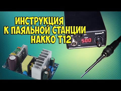 Паяльная станция  HAKKO Т12  /БЛОК ПИТАНИЯ / ИНСТРУКЦИЯ ПО МЕНЮ
