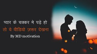 4 sign of true love | inspirational video in hindi by md motivation