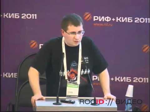 РИФ+КИБ 2011. Как заставить интернет-магазин работать