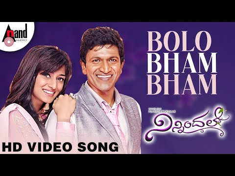Ninnindale | bolo Bham Bham |power Star Puneeth Rajkumar,erica |new Latest Kannada|full Hd Song video