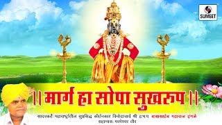 Marga Ha Sopa Sukhrup Kirtan Babasaheb Maharaj Ingle Sumeet Music