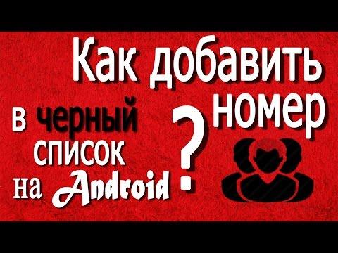 Украина — Как внести номер в черный список