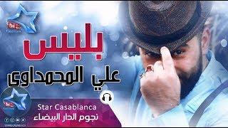 Ali Al Mhmdawi  Ibliss Exclusive  2017