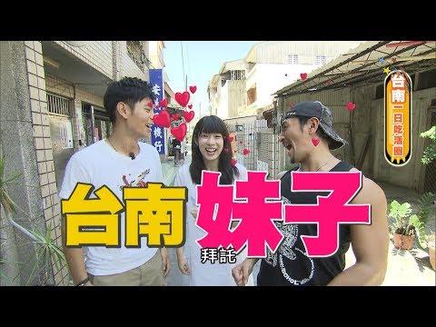 台綜-食尚玩家-20181022-【台南】台南一日吃活圈