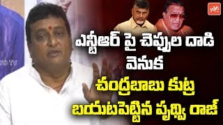 YCP Leader Prudhvi Raj Reveals Chandrababu Plan Behind Slipper Attack on Sr NTR