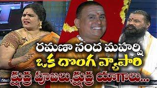 Special Debate On Ramanananda Maharshi Maha Sivaratri Yagyam Controversy | Part 1 | Studio N