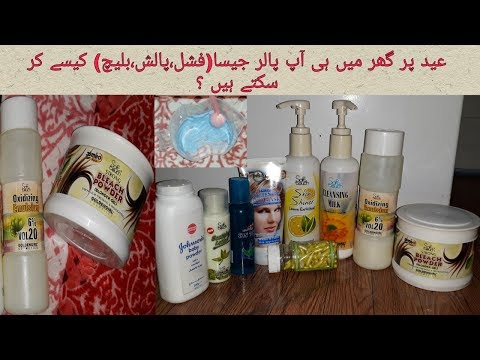 Facial polish bleach same like parlour at home. Instant whitening ,eid special in urdu