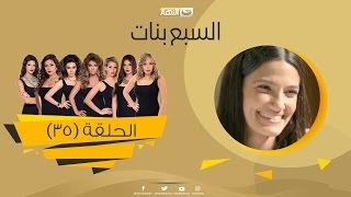 Download Episode 35 - Sabaa Banat Series | الحلقة الخامسة والثلاثون - السبع بنات 3Gp Mp4