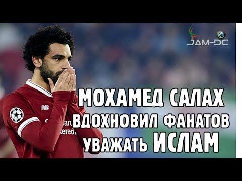 Фанаты Ливерпуля ⚽️ выражают уважение и восхищение верой Мохамеда Салаха