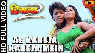 Ae Kareja, Kareja Mein Sama Full Bhojpuri Video Song   Deewana 2   Rishabh Kashyap & Shikha Mishra