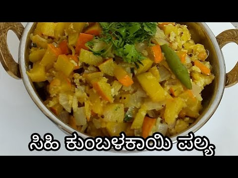 pumpkin fry/kumbalakai palya in kannada/sweet pumpkin stir fry recipe