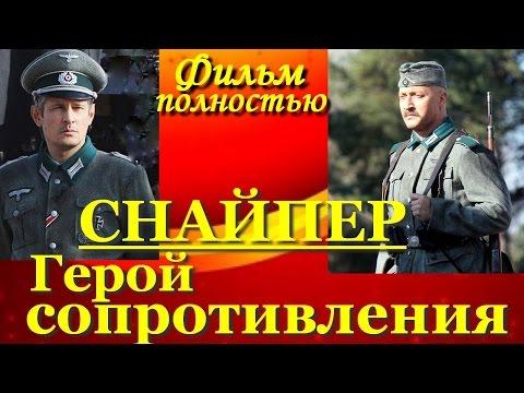 Снайпер: Герой сопротивления. Фильм полностью. Хороший сериал 2015