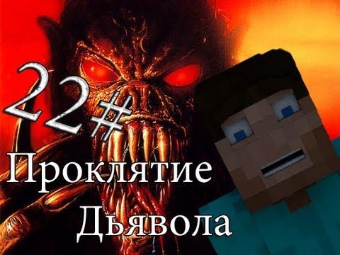 """Minecraft Проклятие Дьявола """"22 серия"""""""
