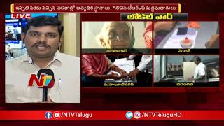 TRS Lead Continues In Telangana Panchayat Poll | Counting Updates | NTV