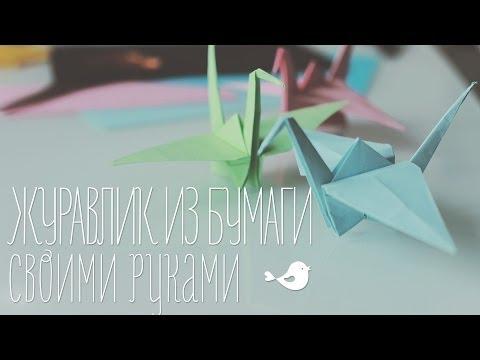 Оригами Журавлик из бумаги | Paper crane [Идеи для жизни]