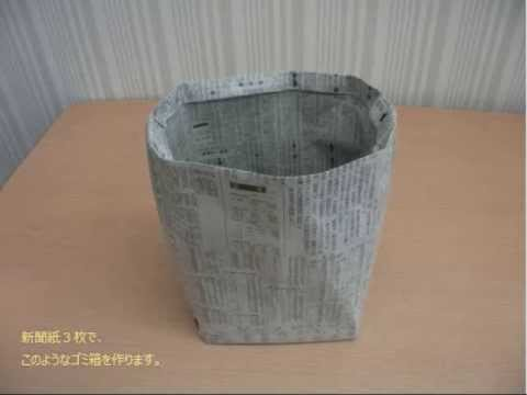 新聞紙でゴミ箱_3枚組み立てNo.2 ... : ゴミ箱 折り方 長方形 : 折り方