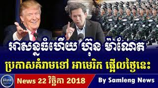 អាសន្នធំ ហ៊ុន ម៉ាណែត ប្រកាសគំរាមអ្នកនៅ អាមេរិក ផ្អើល,Cambodia Hot News, Khmer News Today