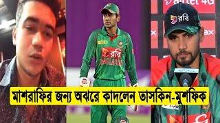 মাশরাফির বিদায়ে রাতে হোটেলে অঝরে কাদলেন তাসকিন-মুশফিক   Mashrafe   Taskin   Mushfiq   Bangla News