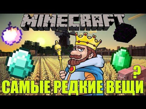 Топ 5 Самых Редких Вещей в Minecraft'е