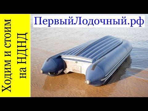 купить лодку пвх с нднд дном ривьера 360