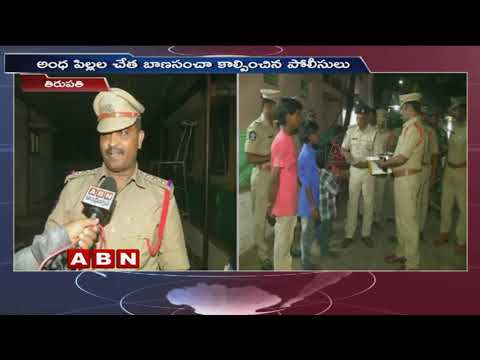 Tirupati Police official Celebrates Diwali with Blind Children | ABN Telugu
