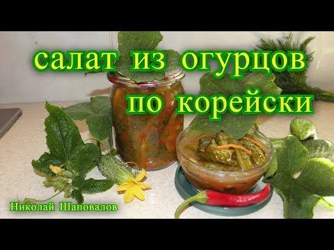 Салат из огурцов по корейски на зиму
