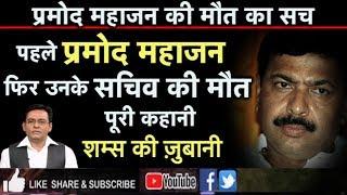 प्रमोद महाजन की MURDER MYSTERY:वो गलती जिस कारण रो पड़े थे BJP के चाणक्य,शम्स की ज़ुबानी Crime Tak
