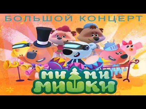 Ми-ми-мишки — Большой концерт ПОЛНАЯ версия КЕША и Ко создают музыку:) Детское видео Игровой мульт