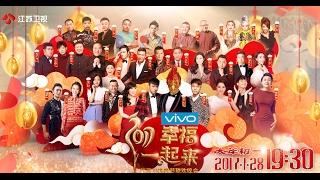 江苏卫视2017鸡年春晚 完整版 TVB男神豪情相聚 大张伟骑葫芦真上天 170128