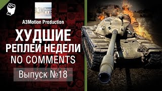 Худшие Реплеи Недели - No Comments №18 - от A3Motion [World of Tanks]