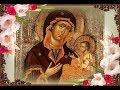 История обретения и акафист чудотворной иконе Божией Матери Грузинская mp3