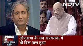 Prime Time With Ravish, Dec 11, 2019 | Migrants To Be Defined As Legal Or Illegal Based On Religion?