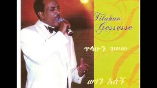 Tilahun Gessesse - Libishin Lafersew ልብሽን ላፈርሰው (Amharic)