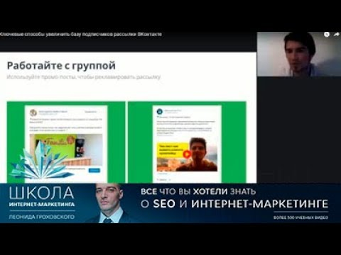 Подписчики Вконтакте: Как увеличить базу подписчиков рассылки ВКонтакте