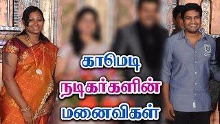 Download Lagu காமெடி நடிகர்களின் மனைவிகள் - Tamil Comedy Actors Wife Gratis STAFABAND