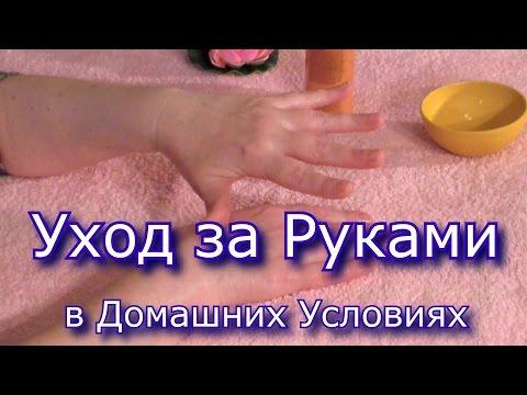 Массаж для рук в домашних условиях 426