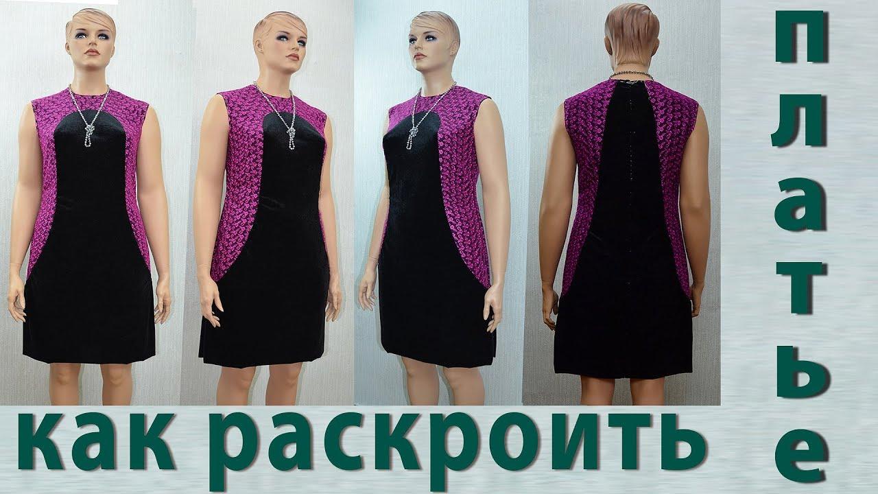 Платье комбинированное своими руками 116