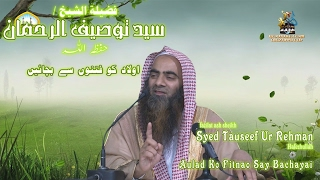 download lagu Aulad Ko Fitnao Say Bachayai By Shk Tauseef Ur gratis