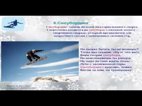Зимние виды спорта презентация