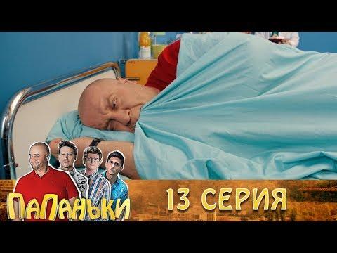 Папаньки 13 серия 1 сезон 🔥Супер сериал и семейные комедии