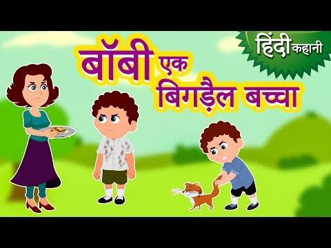 बॉबी एक बिगड़ैल बच्चा - Hindi Kahaniya for Kids | Moral Stories in Hindi | Hindi Animated Stories thumbnail