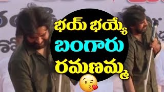 Pawan Kalyan Sings Famous Folk Song in His Movie | Janasena Porata Yatra | Janasena | TTM