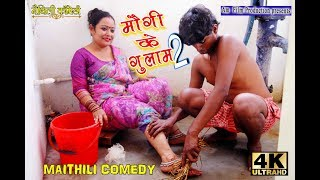 मौगी के गुलाम2 || MAITHILI COMEDY || सुपरहिट मैथिली कॉमेडी ढोरबा के स्क्रीनटच कनिया
