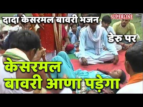 Kesarmal Bawri Bhajan Kesar Bawri Ana Pade Ga video
