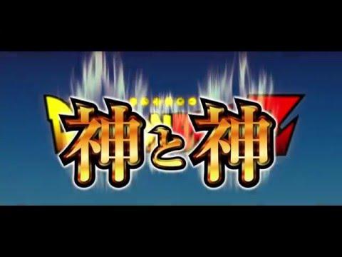 Dragon Ball Z: Battle Of Gods Trailer
